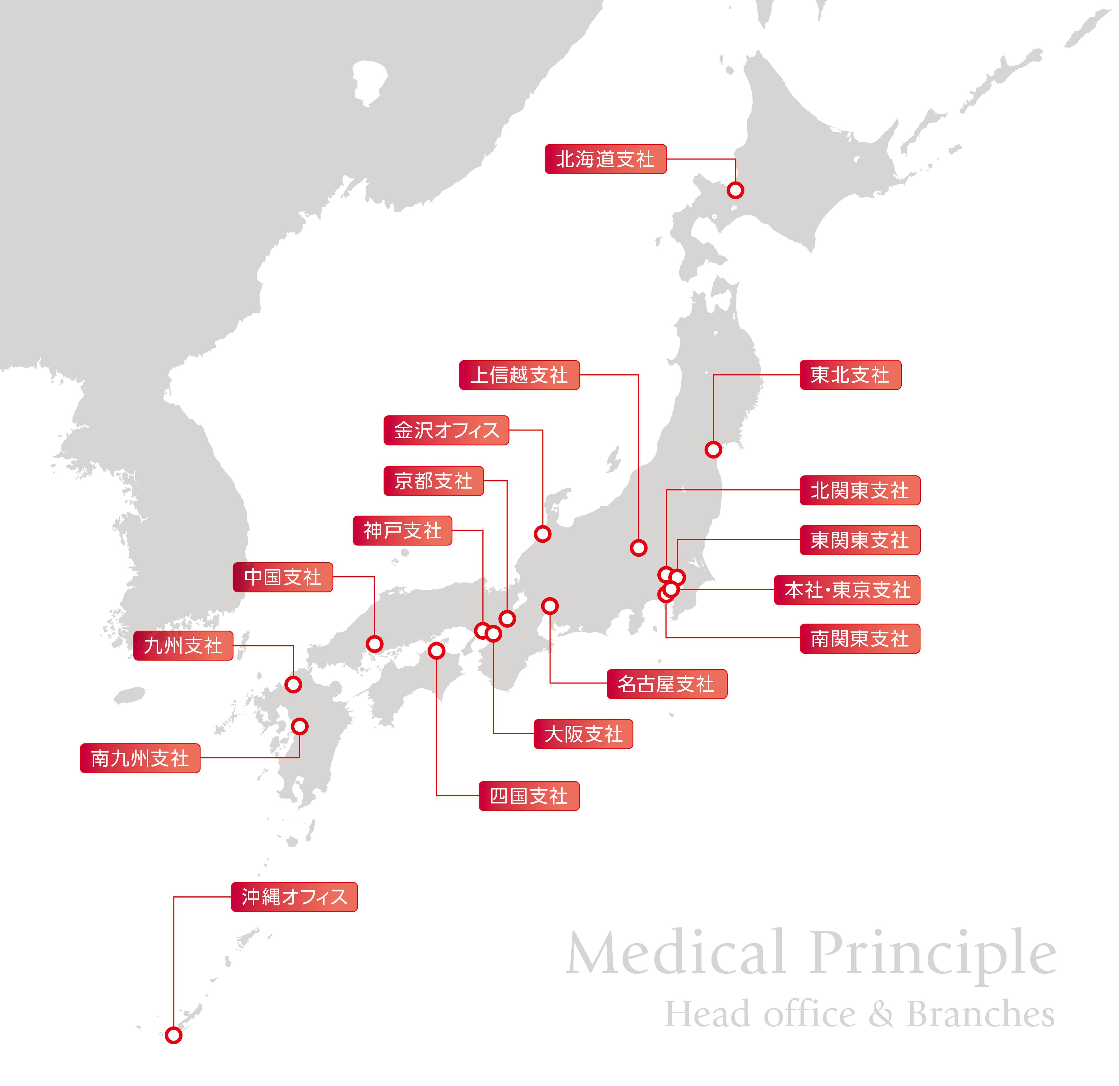 全国拠点マップ