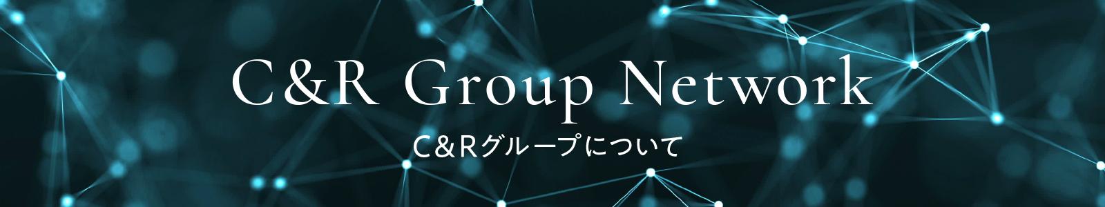 C&Rグループについて