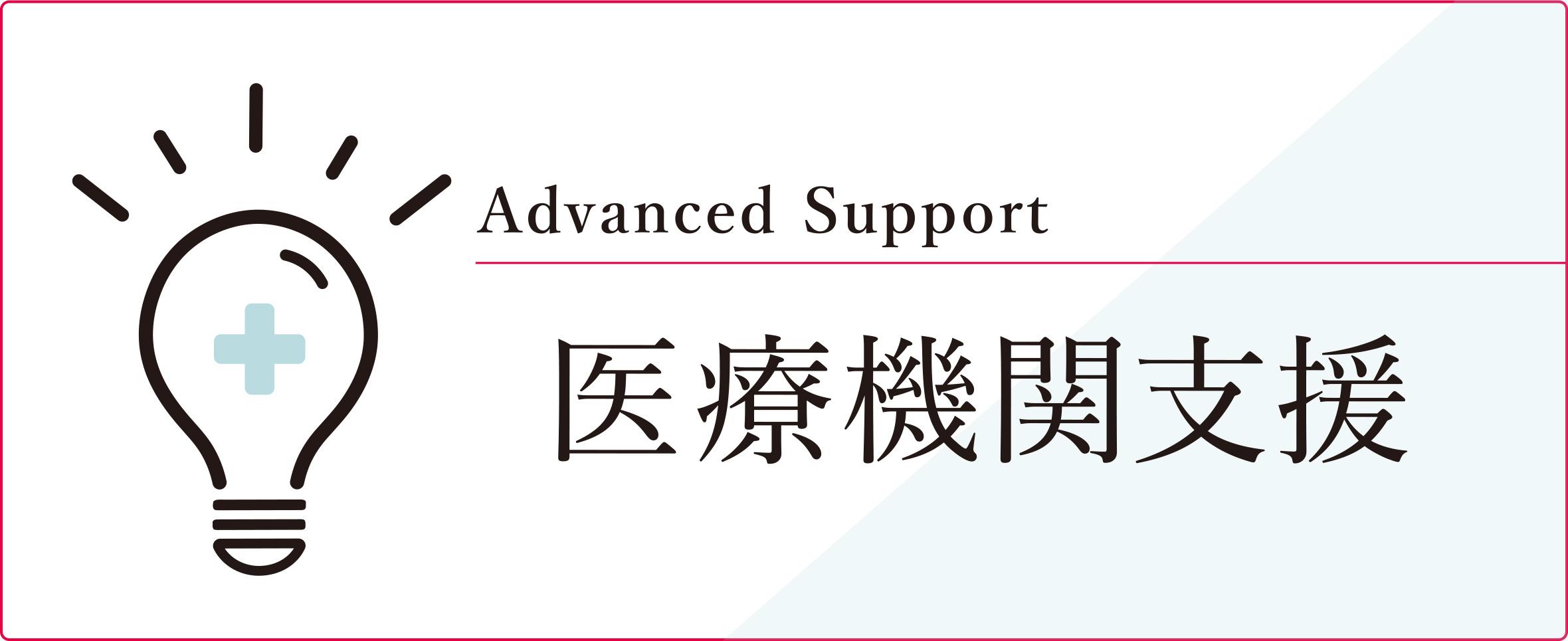 アドバンスドサポート