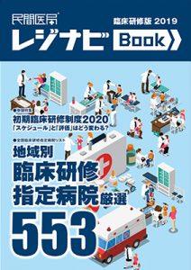 レジナビBook