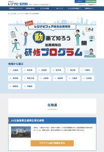 レジナビ緊急企画 動画で知ろう出展病院の研修プログラム