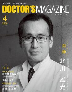 DOCTOR'S MAGAZINE 2020年4月号