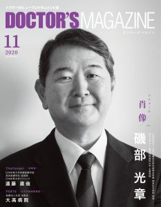 ドクターズマガジン2020年11月号