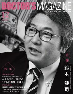 ドクターズマガジン2020年12月号