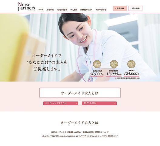 ナースパートナーズWebサイト